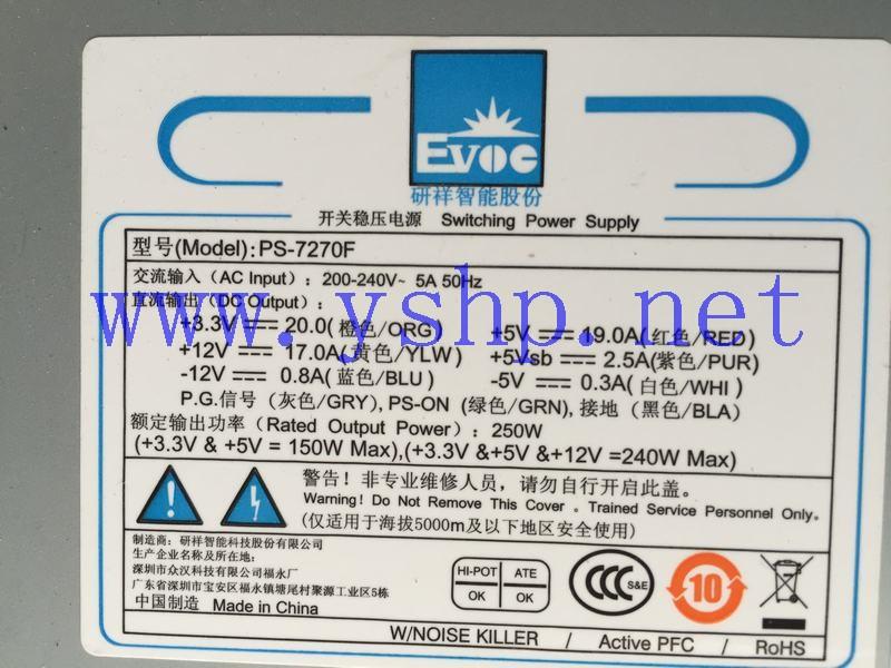 上海源深科技 上海 研祥 工业设备 工控机 电源 PS-7270F 高清图片